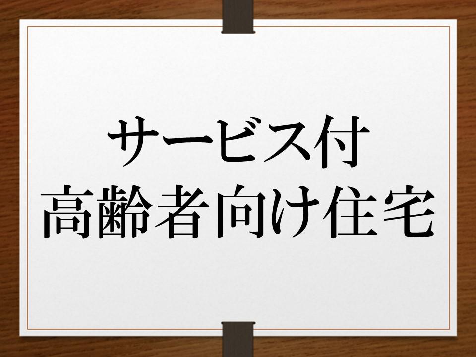 環境抜群♪横浜市内のサ高住!!「川和町」駅徒歩12分!弊社の派遣スタッフとしての勤務です◎ イメージ