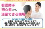 【東区/クリニック】看護助手★正社員★賞与4ヶ月分★高待遇 イメージ