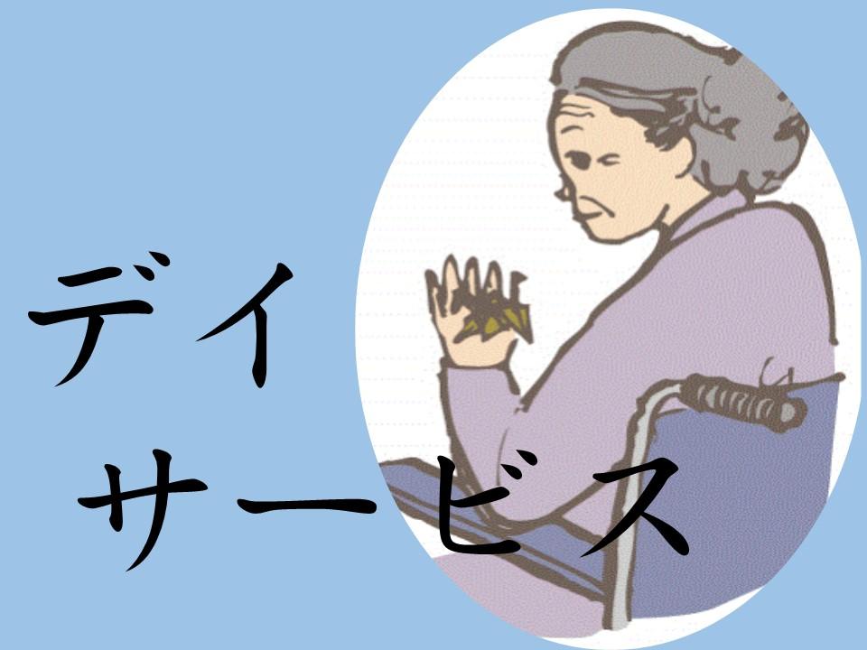 未経験の方でも可!/マイカー通勤可!/デイサービス業務 イメージ