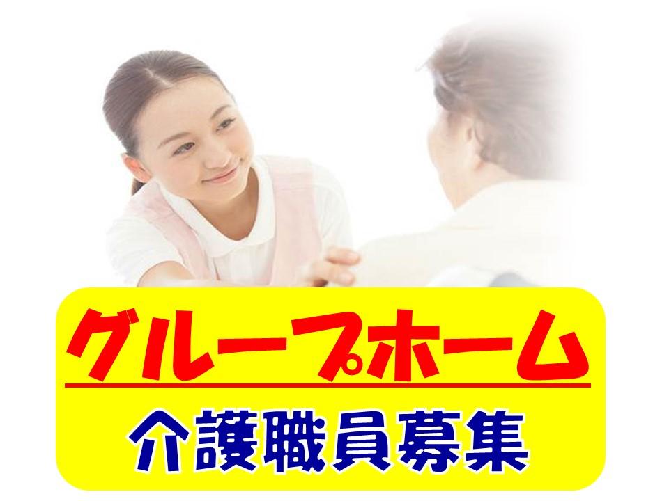 \研修充実・ブランクOK/【江戸川区】グループホームの介護職スタッフ(正社員)*接客経験を活かせる♪ イメージ