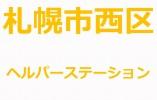 【西区 / ヘルパーステーション】◆未経験者歓迎◆パート・アルバイト◆高時給 イメージ