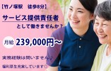 \未経験歓迎・研修充実/【松戸市】訪問介護でのサービス提供責任者の正社員のお仕事です♪ イメージ