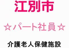 【江別市 / 地域密着型介護老人保健施設】◆未経験者歓迎◆正職員登用あり◆お試しで働ける イメージ