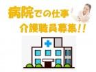 松山市内の駅チカ病院