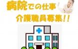 【佐世保市内】正社員★病院での看護補助の募集です★ イメージ