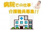 病院 介護職員