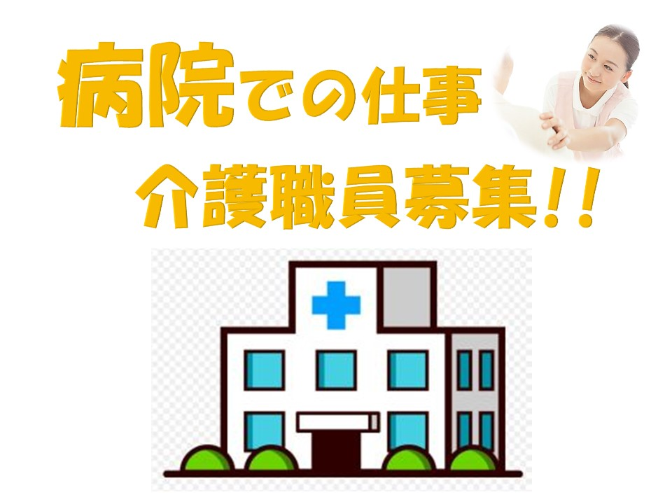 \勤務時間・曜日相談可/病院での介護職(派遣) イメージ