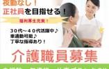 【沖縄県宜野湾市】デイサービス施設での介護職員のお仕事(パート・アルバイト) イメージ