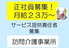 *東大阪市長田東*資格・経験を活かして働ける訪問でのサ責(正社員) イメージ
