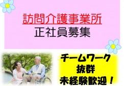 【川崎駅】《正社員》夜勤なし!!未経験でも23万円~スタート!!/初めての方でも、充実したOJT研修で不安も解消! イメージ