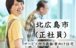 【北広島 /サービス付き高齢者向け住宅】◆正職員の求人◆駅から徒歩10分★マイカー通勤可 イメージ