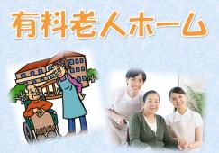\評価制度充実・未経験歓迎/【江戸川区】有料老人ホームの介護職スタッフ(正社員)*資格を活かせる♪ イメージ