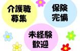 ◆正社員◆賞与4ヶ月・年間休日111日・各種手当も充実・未経験の方でも安心してお仕事できます!! イメージ