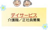 【長崎市内】★正社員★デイサービスでのお仕事です イメージ