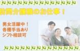 【沖縄県宜野湾市】NPO法人での訪問介護職(パート・アルバイト) イメージ