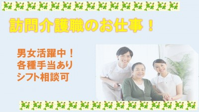 【沖縄県宜野湾市】NPO法人での訪問介護職 イメージ