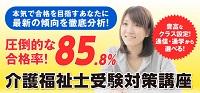 catch-kaigofukushi_170823[1]
