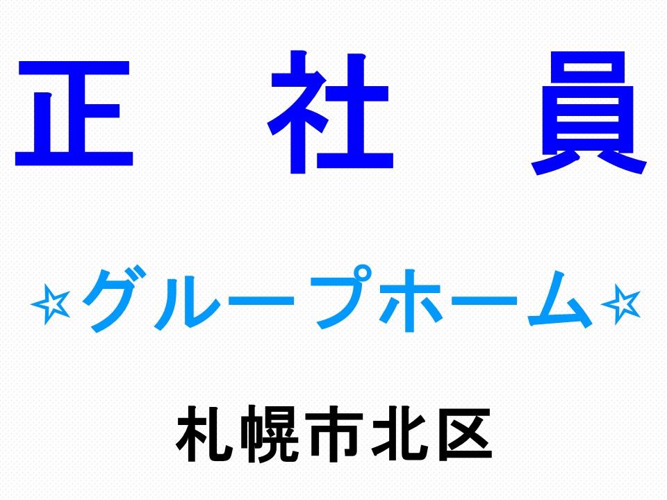 【北区/グループホーム】各種手当・賞与あり☆ イメージ