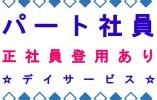 【札幌市白石区/デイサービス】☆日勤のみ☆正社員登用あり☆パート職員☆ イメージ