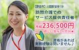 月給23万円以上★賞与3ヶ月分♪【野田市】訪問介護でのサービス提供責任者のお仕事♪ イメージ