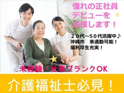 【沖縄県沖縄市】夜勤なしの通所リハビリデイサービス!年間休日105日!大手医療法人系列の施設で安心して就業できます イメージ