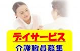 \デイサービス・正社員求人/【立川市】デイサービスの介護職スタッフ※賞与3か月以上♪ イメージ