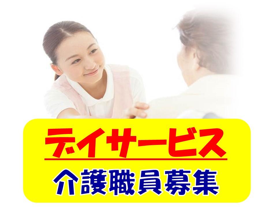 【長野市】日勤のみ週3日~家庭とプラベートを両立できます★未経験可ブランクあってもOK♪ イメージ