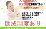 【沖縄県西原町】医療法人関連施設で安定!諸手当充実♪初めてさんもスキルアップさんも歓迎 イメージ