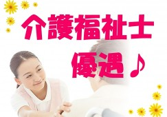 介護福祉士大募集!!手当充実しています☆介護老人保健施設での介護職【鹿児島市内】 イメージ