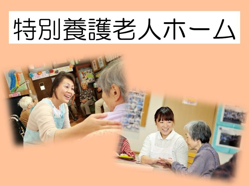 \教育体制充実・未経験歓迎/【大田区】特別養護老人ホームの介護職スタッフ(アルバイト・パート)*アットホーム♪ イメージ
