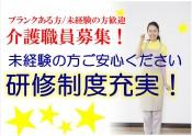 未経験歓迎・研修制度充実Ver.