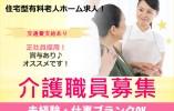 【帯広市/住宅型有料】☆アットホーム☆働きやすい☆正社員☆ イメージ