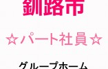 【釧路市愛国/グループホーム】★パート職員★マイカー通勤可★資格・経験不問★ イメージ