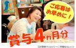 ≪水沢江刺≫\賞与年3回 4か月分以上/月給18万円~♪交通費支給◎ イメージ