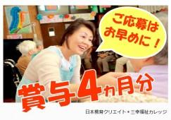 【札幌市中央区/病院】★正社員★高待遇★賞与4か月分 イメージ