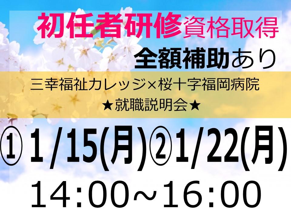 【福岡】資格と仕事を同時にゲット!★就職説明会のお知らせ★ イメージ