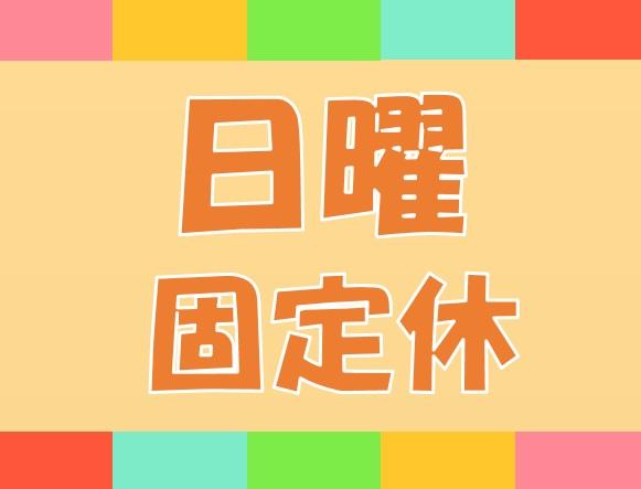 地下鉄/椥辻駅*デイサービス*介護職*パート*日曜休み*時給1080円以上 イメージ