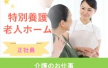 【那須烏山市】☆特別養護老人ホームでのお仕事☆ イメージ