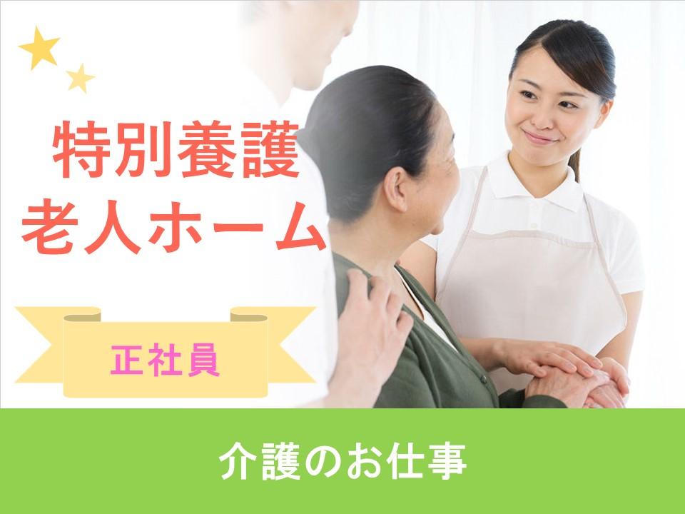 (八戸市)特別養護老人ホームでの勤務です/未経験でも歓迎です イメージ