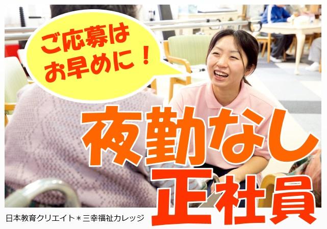 【福岡市東区】デイサービス★正社員採用★小規模のアットホームな施設♪ イメージ