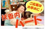 【名東区】星ヶ丘駅より車で10分◎住宅型有料★定員10名でアットホーム!嬉しい食事1食付☆ イメージ