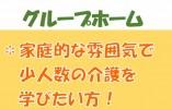 【佐久市】グループホームでパート介護スタッフ募集!週4日~☆残業少なめ♪ イメージ