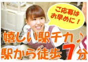 駅チカ・徒歩7分(ご応募はお早めに!)