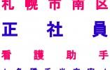 【南区/看護助手】☆正社員☆マイカー通勤可☆ イメージ