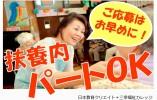 【一宮市×パート】1日4時間、週3日からOK!小規模多機能での介護業務☆ イメージ