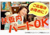 扶養内パートOK(年配版:ご応募はお早めに!)