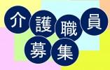 【鹿児島市内】★パート★有料老人ホームでのお仕事です イメージ