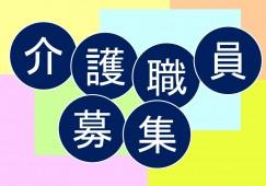 【横浜市にあるデイサース】介護のお仕事!正社員募集★月給19万円以上! イメージ
