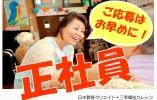 【広島市東区】◆サービス付き高齢者向け住宅での訪問介護♪ イメージ