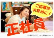 正社員(年配版:ご応募はお早めに!)